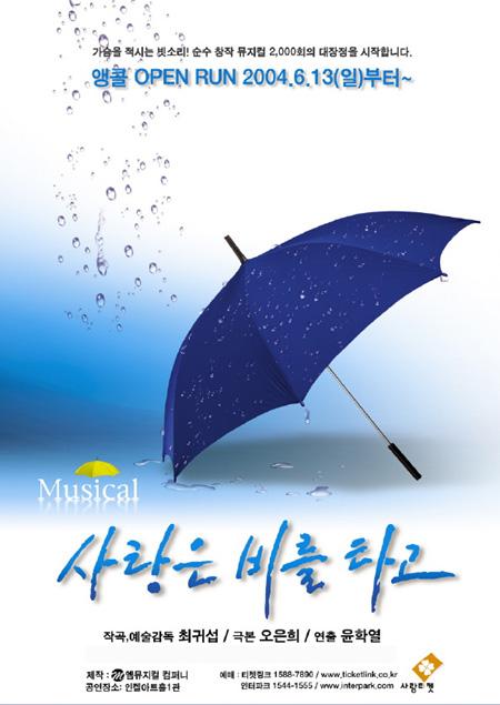 2004_06_13-poster.jpg